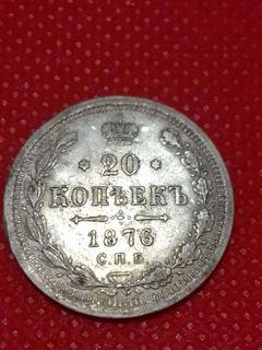 20 копеек 1876 года.