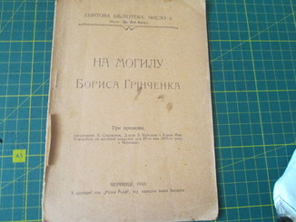 На могилу Бориса Грінченка. Три промови