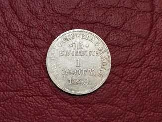 15 копеек 1839 год