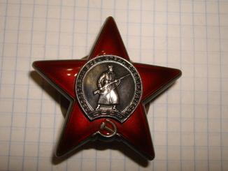 Красная Звезда № 3755660