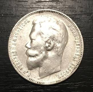 Один рубль 1899 год