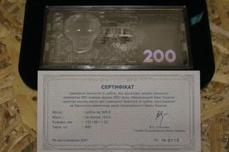 Сувенірна банкнота зі срібла номіналом 200 гривень зразка 2007 року
