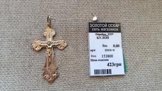 Крестик серебро 925 .