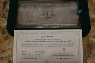 Сувенірна срібна плакетка на честь візиту в Україну Вселенського Патріарха Варфоломія І