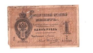 1 рубль 1884