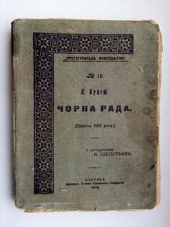 П. Куліш. Чорна рада-1916 рiк.