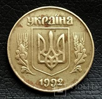50 копеек 1992 год, большой герб / жирная надпись Украина