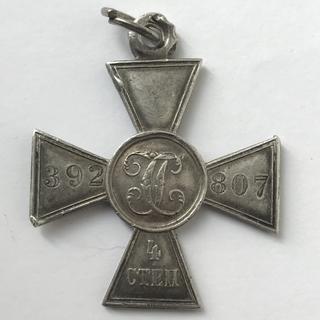 Георгиевский Крест 4 степени 392807