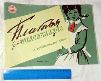 2 Журнала: Выкройка и Вязание, 1960, 1981, СССР