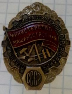 Министерство машиностроения 854