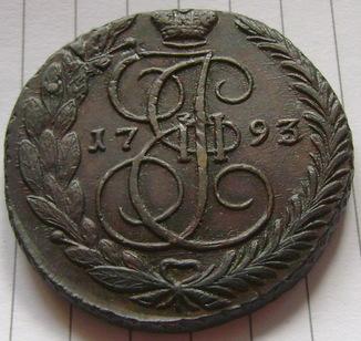 5 копеек 1793 г. ЕМ.