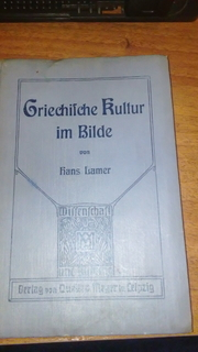 Книжка 1911 г.ганс ламер