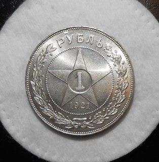 Рубль 1921