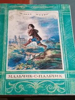 """""""Мальчик Спальчик """" сказка с Шарль Перро 1987год"""
