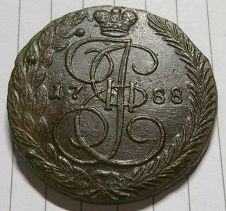 5 копеек 1788 г. ЕМ.