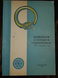 1982 Древности степного поднепровья - 500 экз.
