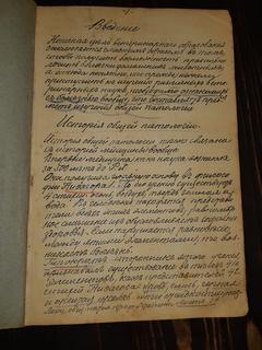 1900-е Рукописная книга по общей патологии