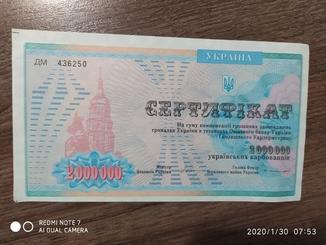 Сертифікати СРСР