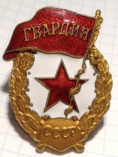 Знак Гвардия боевая