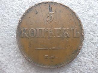 5 коп. 1836 р.