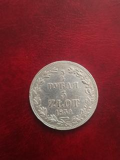 3/4 рубля 5 злотих 1839р