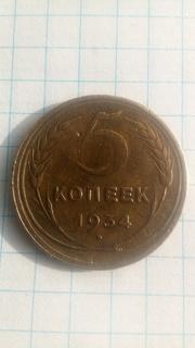 5 коп 1934 г.