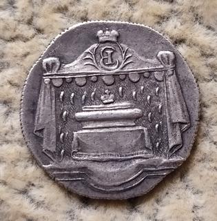 Жетон в память кончины императрицы Елизаветы Петровны 1761 г.
