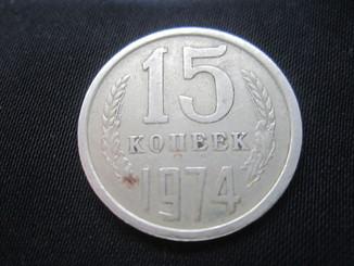 15 копеек 1974 г