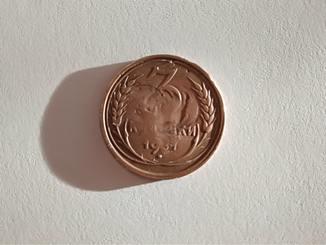 3 копейки 1931 года - монетный брак
