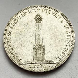 Рубль 1839 года. Бородинская колона.