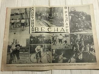 1930 Советы молодому футболисту: Динамо, НКВД, ОГПУ, ВЧК