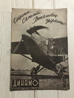 1930 Самолёт Динамовец Украины: НКВД, Огпу, ВЧК, Динамо