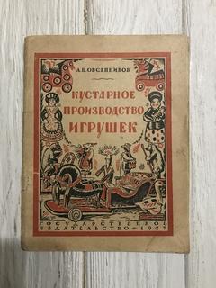 1927 Игрушки, их Производство