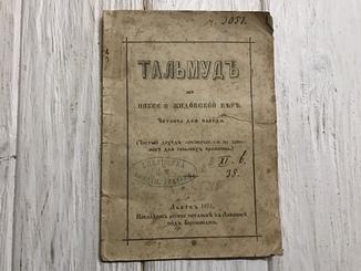 1874 Талмуд Еврейская книга, Украинская книга