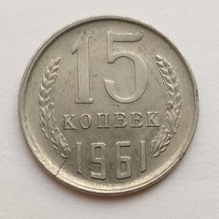 15 копеек 1961 года с гладким гуртом и с расколом монеты.