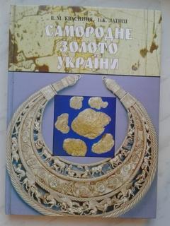 Самородне ЗОЛОТО України (Альбом-каталог)