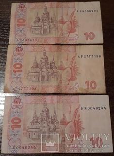 10 гривен 2005 года. 3 штуки
