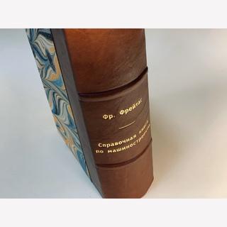 1906 Справочная книга по машиностроению