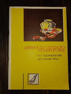1983 Древности степного Поднепровья - 500 экз