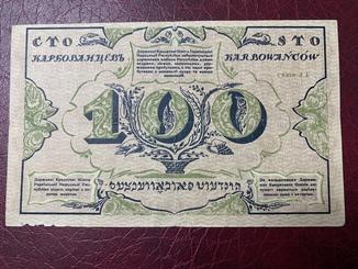 100 карбованців 1917 УНР