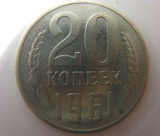 20 коп 1961 год шт.1(3к)А (без уступа)