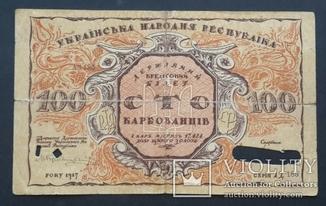 Украина. 100 карбованцiв 1917 года.
