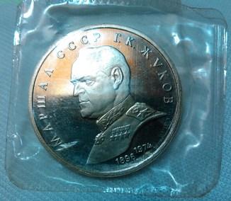 1 рубль 1990 год. Маршал Советского Союза Г. К. Жуков