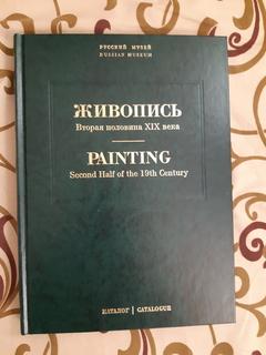 Каталог живописи Русского музея. Оригинал