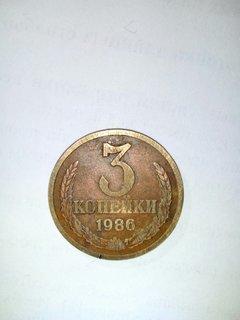 3 копейки СССР 1986
