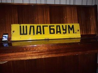 """Большая эмалированная табличка """"ШЛАГБАУМ"""""""