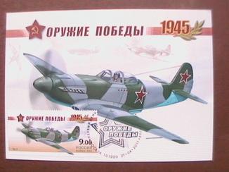 Россия 2011 4 картмаксимума оружие Победы самолеты