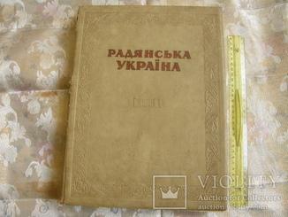 Україна у фотографіях  1955 р  понад 400 фото
