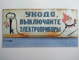 Эмалированная табличка,СССР, Уходя,выключайте электроприборы.