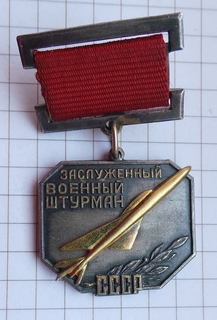 Заслуженный военный штурман СССР